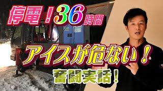 アイスTUBERの日々 【災害】停電36時間!アイスが危ない(奮闘実話) 動画サムネイル