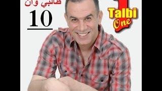 Talbi One Reggada HSSAB طالبي وان رقصة العلاوي