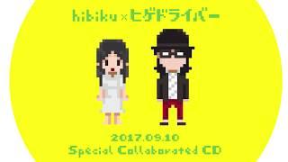 ヒゲドライバー - キミが音楽を聴く10の理由 feat.山村響
