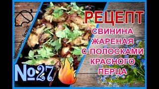 Рецепт Свинина жареная с полосками красного перца