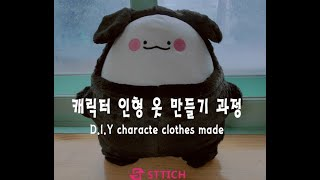 STTICH 스띠치  캐릭터 인형옷 만들기 과정
