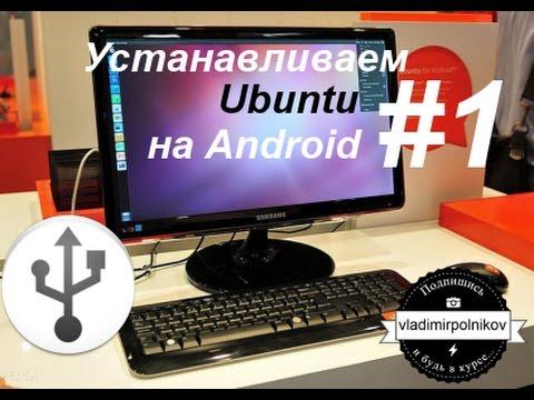 Установка Ubuntu на Android #1