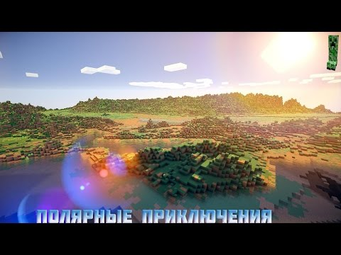 LP.Полярные приключения #1 - Неплохое начало!