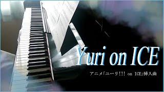 【Yuri on ICE】ピアノで弾いてみた