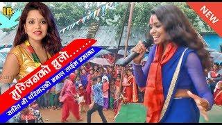 शान्ती श्री परियारले मच्चाईन सल्यानमा धमका  || Muglinko Dhulo  || Live Program Shanti Shree pariyar