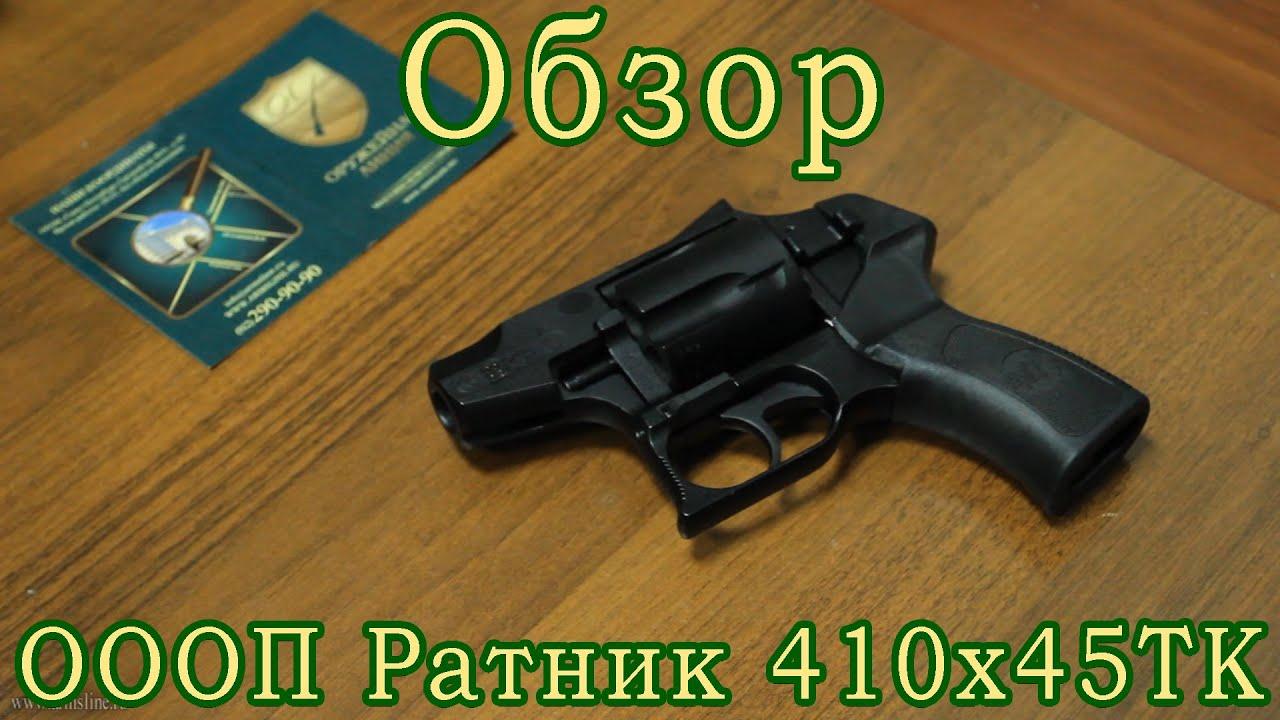 Пистолет оооп grand power t-12 к. 10х28т. 51 000 ₽. Купить · пистолет ооп ttk-f к. 10х32. 31 320 ₽. Купить · револьвер оооп гроза р-04с к. 9 мм р. А.