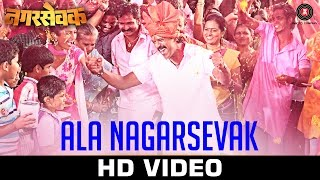 Download Hindi Video Songs - Aala Nagarsevak - Title Track | Nagarsevak | Upendra Limaye & Neha Pendse | Raja Hasan & Dev Chauhan