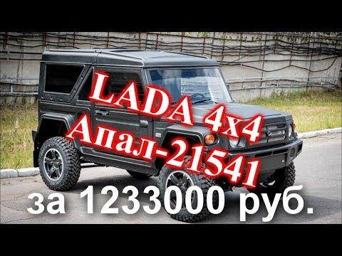 "Джип Lada 4x4 ""Апал-21541"" за 1233000 рублей."