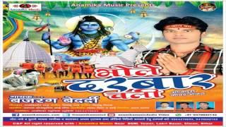 bhojpuri kanwar songs 2016 new chhor di na ganja bhang bajrang bedardi