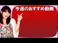 今週のおすすめ動画(12/26~) 日本の論客者