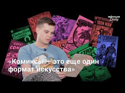 Как превратить увлечение комиксами в работу