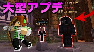 【マイクラ】殺人ゲームの大型アプデきたぞ!