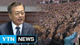 문재인 대통령, 북측 참석자 15만 명 앞에서 연설 / YTN