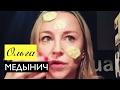 Ольга Медынич: Макияж в школу ( Часть 5)