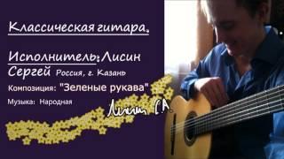 """Классическая гитара  """"Зеленые рукава"""""""