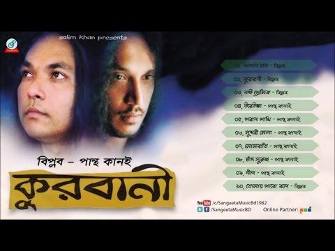 Biplob, Pantho Kanai - Kurbani - Full Audio Album | Sangeeta