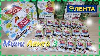 АКЦИЯ Мини Лента 3 | Открываем коробку с Мини Лентой | Магазин Лента