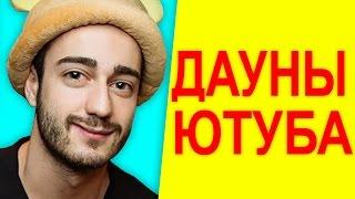 ДАУНЫ ЮТУБА - НОВЫЙ АФОНЯ ТВ ?!!