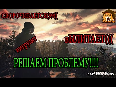Не запускается PLAYERUNKNOWNS BATTLEGROUNDS