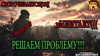Не запускается PLAYERUNKNOWN'S BATTLEGROUNDS