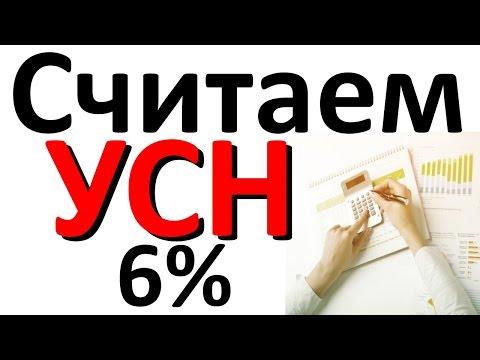 УСН 6% СЧИТАЕМ ПРОСТО