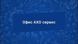 Дистанционное обучение по теме «Офис АХО сервис»