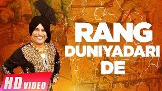 New Punjabi Songs 2017 | Rang Duniyadari De | Hira Dhariwal | Latest Punjabi Songs 2017