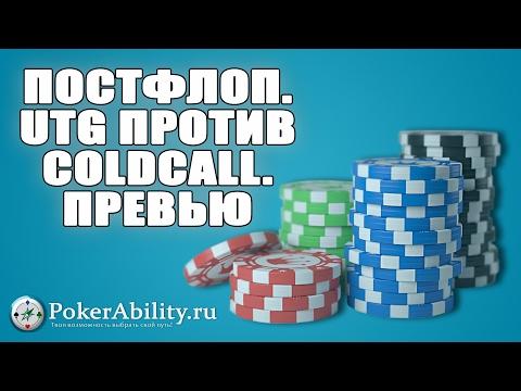Покер обучение | Постфлоп. UTG против ColdCall. Превью