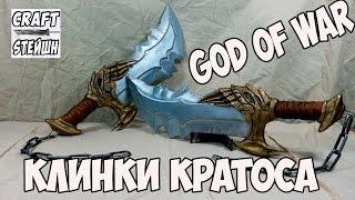 КЛИНКИ КРАТОСА СВОИМИ РУКАМИ GOD OF WAR 1 часть