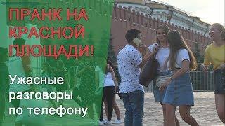 Ужасные телефонные разговоры ПРАНК на Красной Площади ( розыгрыш) Москва +18