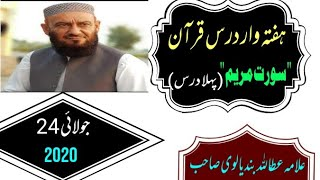 Dars e Quran 24th July 2020 || Surat Mariyam First 1st Dars Quran By Attaullah Bandyalvi Sahab