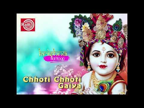 Choti Choti Gaiya Chote Chote Gwal   Choti Choti Gaiya Chote Chote Gwal - 1   Lord Krishna Bhajan
