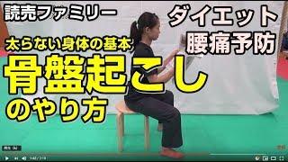 最近、腰痛などに悩む人の間で「骨盤後傾」という言葉が注目を集めてい...