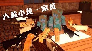 Gambar cover 【大橙子】當個創世神Minecraft女仆萌次元P17大黃小黃壹家黃!