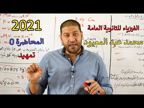 شرح منهج الفيزياء للثانوية العامة 2021