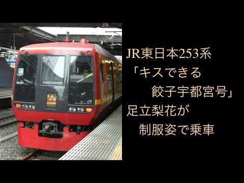 【JR東日本】253系「キスできる餃子宇都宮号」足立梨花が制服姿で乗車