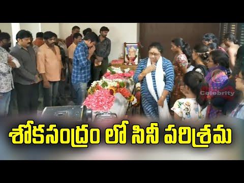 శోకసంద్రం లో సినీ పరిశ్రమ | Cinema Industry Pays Tribute To Devadas Kanakala | Celebrity Media