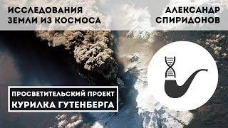Исследования Земли из космоса – Александр Спиридонов