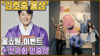 【ENG】'김호중 홍삼' 홈쇼핑,이벤트 + 전시회 인증…