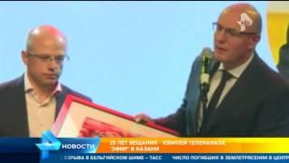 Легендарная казанская телекомпания «Эфир» грандиозно отметила свой юбилей