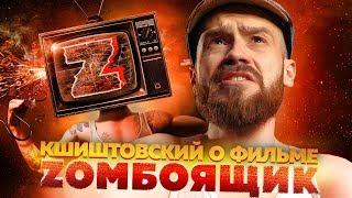 Кшиштан о фильме ЗОМБОЯЩИК