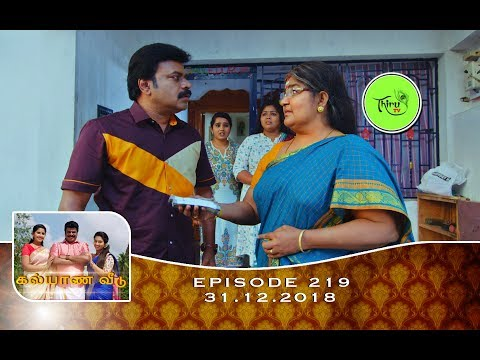 Kalyana Veedu | Tamil Serial | Episode 219 | 31/12/18 |Sun Tv |Thiru Tv