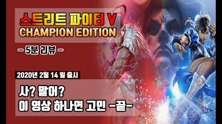 플스4 게임 스트리트파이터 5 챔피언 에디션 리뷰  완…