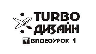 TURBO ДИЗАЙН • Видеоурок №1