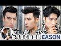 三種風格男士髮型教學 台灣著名髮型師 Eason Chen Session Stylist