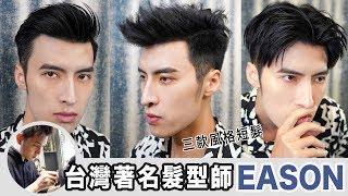 三種風格男士髮型教學 | 台灣著名髮型師 Eason Chen | Session Stylist