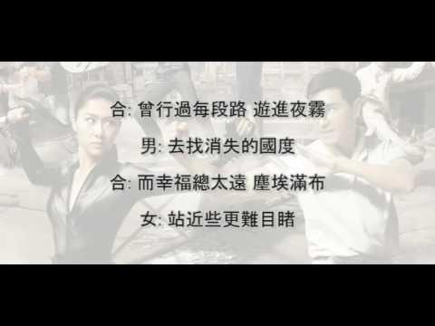 城寨英雄 片尾曲 歌詞 【從未知道你最好 】 LYRICS 陳展鵬 胡定欣 TVB 劇集 OFFICIAL MUSIC