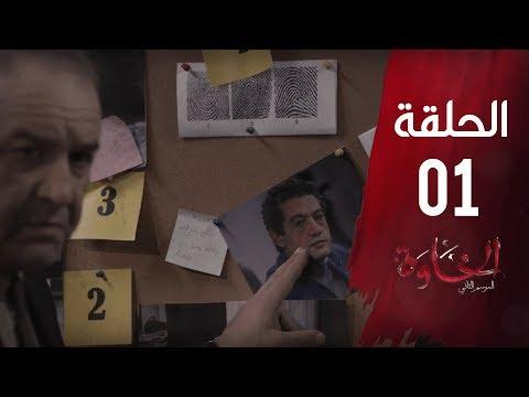 مسلسل الخاوة الجزء الثاني - الحلقة 1 Feuilleton El Khawa 2 - Épisode 1 I