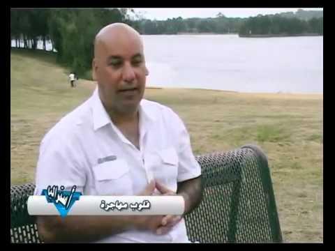 Ismael Fadel: Al-Iraqiya TV report اسماعيل فاضل في مقابلة مع تلفزيون العراقية