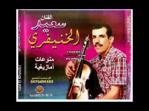 said el khenifri_2015_ tel 0670496163 سعيد الخنيفري